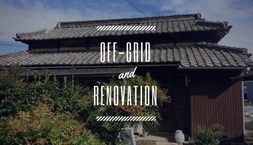 【お手伝い募集】豊島のecoゲストハウスをオフグリッド化しに行きます!