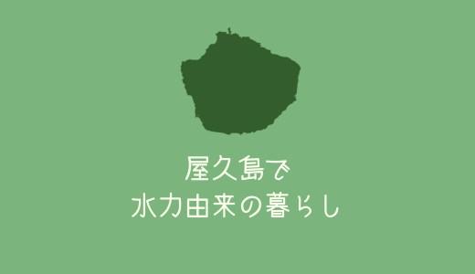【eco移住】水力100%の島・屋久島で無意識にecoライフ。