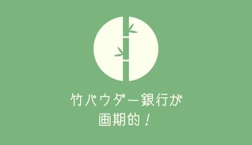 兵庫県三田市の「竹パウダー銀行」が面白い