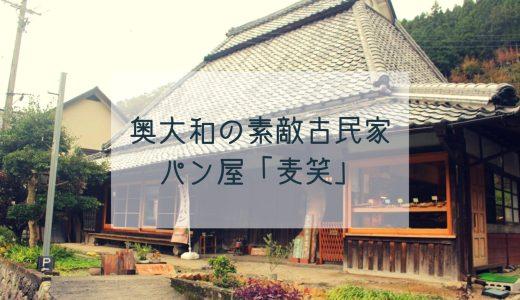 東吉野村のパン屋「麦笑」は何時間かけてもわざわざ行くべし