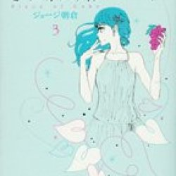 Piece Of Cake Vol.3 [In Japanese]