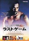 ラストゲーム [DVD]