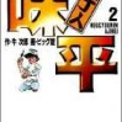 Kitchen Knife Human Taste Flat 2 (Shueisha Paperback - Comic Version) (1995) Isbn: 4086171821 [Japanese Import]