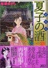 新装版 夏子の酒(1) (講談社漫画文庫)