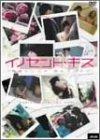 イノセント・キス (姉妹どんぶり 抜かずに中で) [DVD]