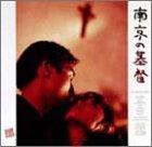 南京の基督 [DVD]
