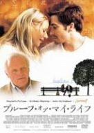 プルーフ・オブ・マイ・ライフ [DVD]