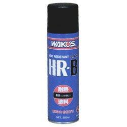 ワコーズ HR-B 耐熱塗料 ブラック A363 380ml A363 [HTRC3]