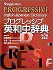 プログレッシブ英和中辞典―総革装