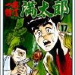 Single Kitchen Knife Full Taro 17 (Business Jump Comics) (1991) Isbn: 4088630173 [Japanese Import]
