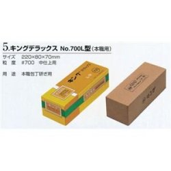 King Deluxe No.700L Type 7392Ah (Japan Import)