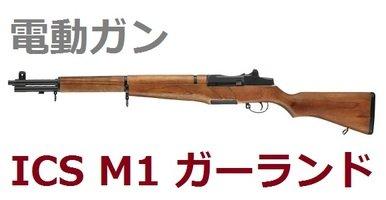 ICS 電動 M1 GARAND ICS-202 M1ガーランド