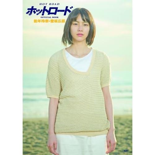 ホットロード OFFICIAL BOOK 能年玲奈&登坂広臣