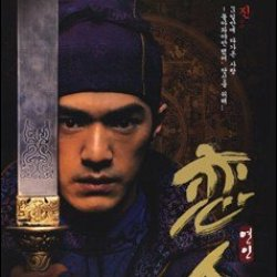 House Of Flying Daggers Takeshi Kaneshiro As Jin Art Poster Print Unknown 11X17