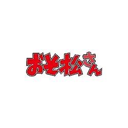 【Amazon.co.jp限定】おそ松さん かくれエピソードドラマCD「松野家のなんでもない感じ」 第1巻(メーカー特典:「描き下ろし全3巻収納BOX」引換シリアルコード付)(ジャケット絵柄 缶バッジ75mm付)