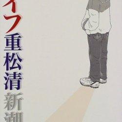 Knife (1997) Isbn: 4104075027 [Japanese Import]