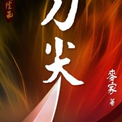 Maijia Spy Series:The Edge Of The Knife (Vol. 2)(Chinese Edition)