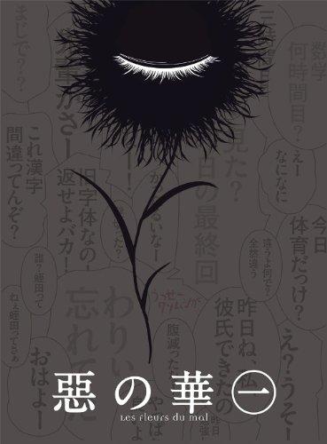 『惡の華』Blu-ray 第一巻