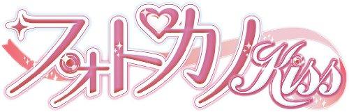 フォトカノ Kiss (2013年春発売予定)