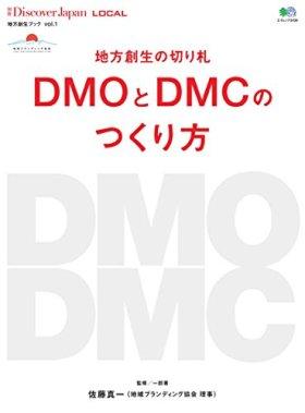 別冊Discover Japan LOCAL 地方創生の切り札 DMOとDMCのつくり方 (エイムック 3439 別冊Discover Japan LOCAL地方)