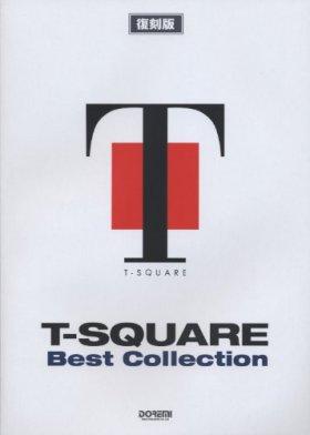バンドスコア 復刻版 T-SQUARE ベストコレクション (BAND SCORE)
