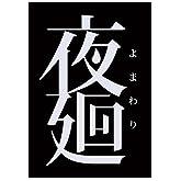 夜廻 【Amazon.co.jp限定特典】「オリジナルPS Vita用テーマ」付 (2015年10月29日注文分まで)