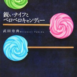Licking Candy And Sharp Knife (2006) Isbn: 4286016943 [Japanese Import]