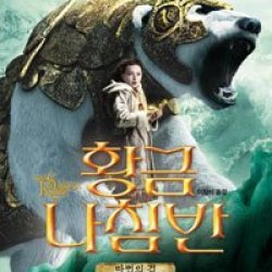 The Subtle Knife: His Dark Materials Trilogy 2 (In Korean, Not In English)