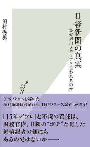 日経新聞の真実~なぜ御用メディアと言われるのか~