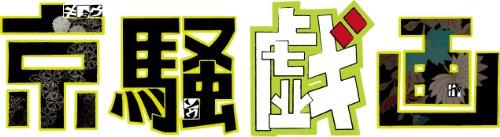 京騒戯画 一巻(VOL.1) [Blu-ray]