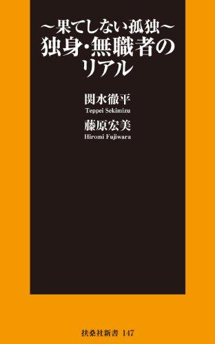 独身・無職者のリアル~果てしない孤独~ (SPA!BOOKS新書)