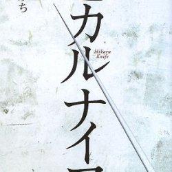 Hikaru Knife (2009) Isbn: 4286058298 [Japanese Import]