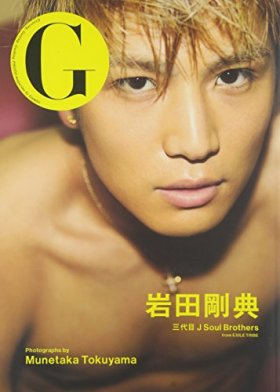 G 岩田剛典 三代目J Soul Brothers from EXILE TRIBE (DVD付)