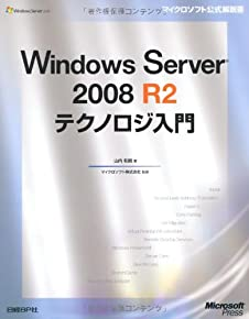 Windows Server 2008 R2テクノロジ入門 (マイクロソフト公式解説書)