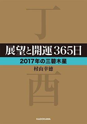展望と開運365日 【2017年の三碧木星】<展望と開運2017 data-recalc-dims=