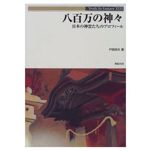 八百万の神々―日本の神霊たちのプロフィール (Truth In Fantasy)