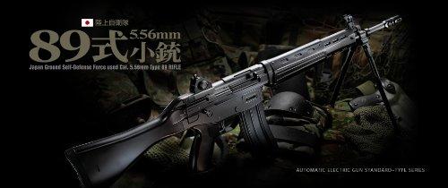 【4点セット】 東京マルイ 89式小銃 5.56mm 電動ガン + バッテリー + チャージャー + BIO BB弾 【18歳以上用】