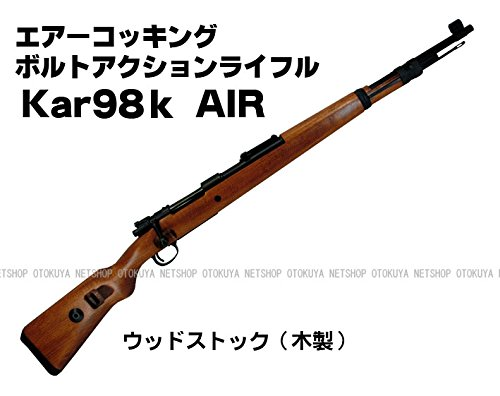 Kar 98k AIR (18歳以上エアーガン)