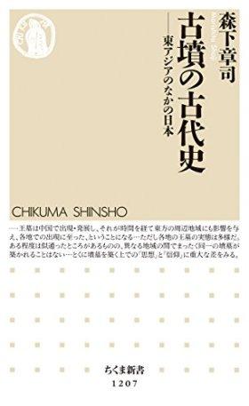 古墳の古代史 ──東アジアのなかの日本 (ちくま新書)