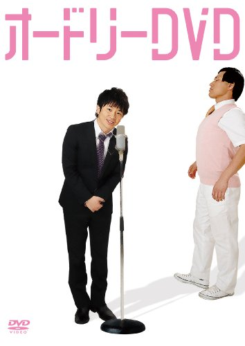オードリー DVD オードリー(春日) オードリー(若林)