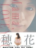 穂花 「籠」―BIOGRAPHY OF HONOKA