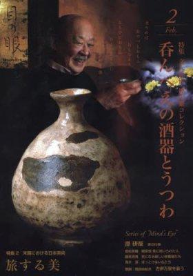 月刊目の眼 2016年2月号 (特集 文人俳優 神山繁コレクション 呑んべえの酒器とうつわ)