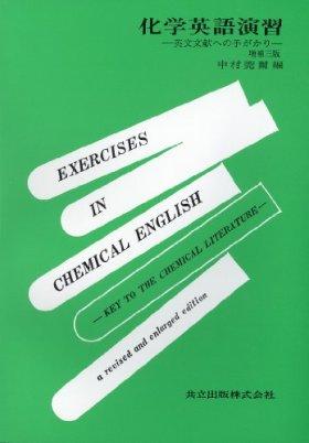 化学英語演習―英文文献への手がかり