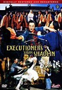 41ZGR1C70FL. SL500  Kung Fu Saturdays: Executioners From Shaolin