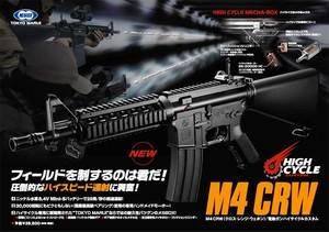東京マルイ [MARUI] M4 CRW ハイサイクル HC ニッケルフルセット