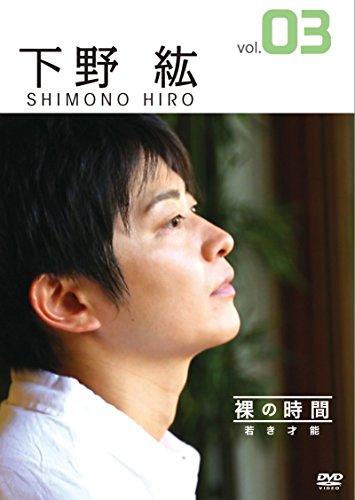 裸の時間~若き才能~ 声優・下野紘 [DVD]