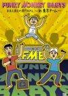おまえ達との道FINAL~in 東京ドーム~ [DVD]