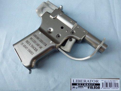 ヘビーウェイト発火モデルガン リバレーター 100万丁記念モデル