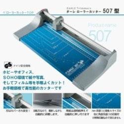 Dahle 12 Personal Rolling Trimmer 507