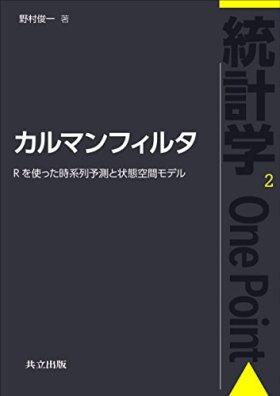 カルマンフィルタ ―Rを使った時系列予測と状態空間モデル― (統計学One Point 2)